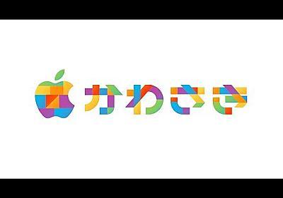 Apple 川崎 オープン — Apple - YouTube