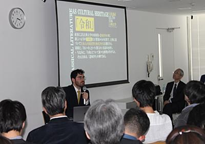 「日本文学が世界遺産だとすれば−現在を過去に繋げる古典、記憶、アイデンティティ」を開催 – スーパーグローバル大学創成支援「Waseda Ocean 構想」