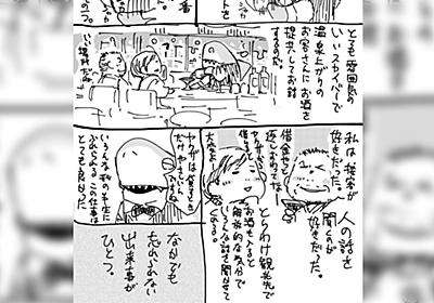 ある漫画家がバーテンダーだった頃に娘を亡くしたお客さんの接客をしたお話が心に刺さりすぎて泣いてしまう - Togetter