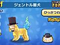 妖怪ウォッチぷにぷに ジェントル面犬の入手方法と必殺技評価するニャン! : がめおべら