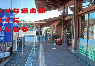 【旅】キレイな道の駅の近くにかりんとう - これママの趣味の一芸