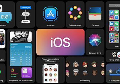 17日から配信 「iOS 14」の新機能をまとめてチェック! - ITmedia Mobile