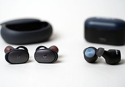【小寺信良の週刊 Electric Zooma!】買いやすくて音がいい! 完全ワイヤレス注目機を聴く。Ankerの自信作とNoble Audio「FALCON」-AV Watch