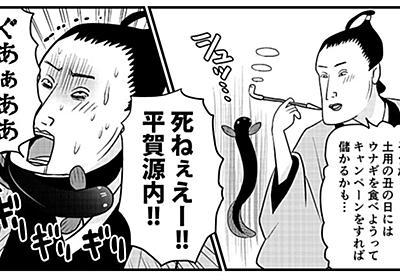 鰻「死ねぇ平賀源内!」 鰻が種の存亡をかけ江戸時代へタイムスリップする漫画に「題名だけで草」「無限ループしそう」 (1/2) - ねとらぼ