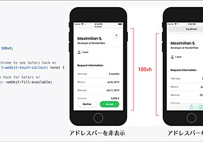 CSSでheight: 100vh;を定義したのに、iOSのスマホで高さいっぱいに表示されないのを解決するCSSのテクニック | コリス