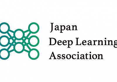 JDLA、ディープラーニング開発における契約書のひな形を公表   AI専門ニュースメディア AINOW