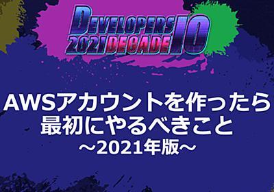 AWSアカウントを作ったら最初にやるべきこと 〜2021年版〜 #devio2021 | DevelopersIO