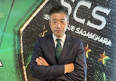 SC相模原が高木琢也氏の監督就任を発表 「残留という目標を目指すのが自分自身の一番の役割」 : ドメサカブログ