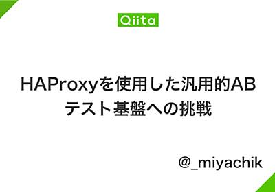 HAProxyを使用した汎用的ABテスト基盤への挑戦 - Qiita