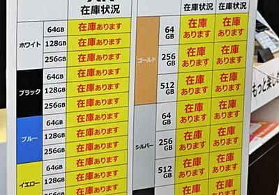 高額スマホの国内販売、3~5割減 買い替えは1世代前  :日本経済新聞