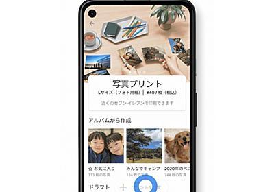「Googleフォト」の写真がセブン-イレブンでプリント可能に--Lサイズで1枚40円 - CNET Japan