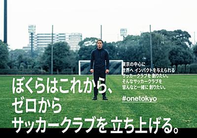 本田圭佑が東京拠点の新サッカークラブ設立を表明 「いわゆる『リアルサカつく』を皆んなとやりたい」 : ドメサカブログ
