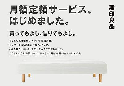 無印良品、家具のレンタルサービス開始 テレワーク用デスクが月額500円など - ITmedia NEWS