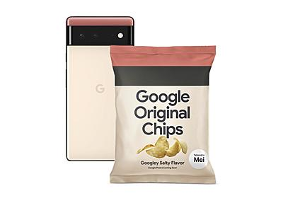 "Google純正ポテトチップス、先着1万人に無償配布 独自""チップ""搭載「Pixel 6」がモチーフ - Engadget 日本版"