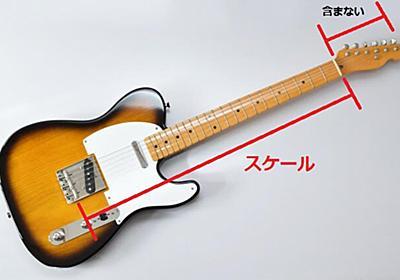 ギタースケールの長さによってフレットの数は変わるの?! - 楽器文庫