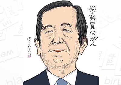 マインドなき大臣が更迭されない理由:日経ビジネス電子版