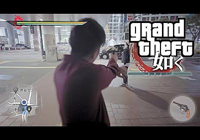 【実写版】ゲームあるあるグランドセフト如くソリッド 渋谷篇チャプター1/ Video game moments in real life Shibuya story