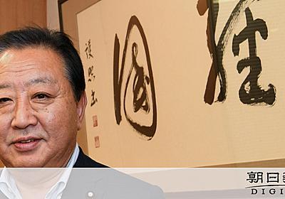 安倍政権の製造物責任「私にある」 野田佳彦前首相:朝日新聞デジタル