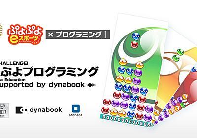 【公式】ぷよぷよeスポーツ×プログラミング