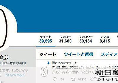 新潮社公式アカが批判リツイート 「杉田論文」特集に:朝日新聞デジタル