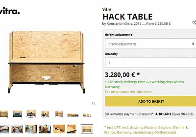 机?棚?ソファ?オシャレで機能的な「Hack」が欲しい! Output48