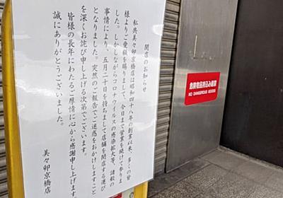 新型コロナ:「あきらめ時だ…」 休廃業・解散、今年5万件ペース  :日本経済新聞