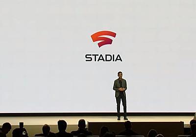 速報:Googleのゲームサービス『STADIA』発表。YouTubeのゲーム動画から即プレイ開始 - Engadget 日本版