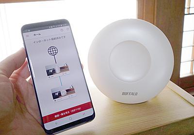 Wi-Fiが途切れる台所でYouTubeがサクサクに、速度は最大7倍へ! IPoE IPv6とメッシュネットワークに両対応のWi-Fiルーター バッファロー「WRM-D2133HP」を試す - INTERNET Watch