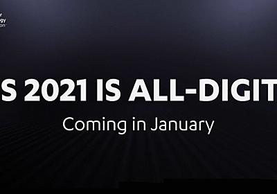 """CES 2021は""""オールデジタル""""で1月6日~9日開催 2022年はラスベガスを目指す - ITmedia NEWS"""