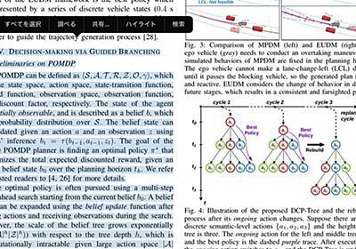 【朗報】iPadを使って英語論文を10倍のスピードで読むライフハックが発見される - Togetter