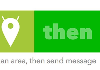 IFTTT の通知チャンネルに LINE が増えたので家庭内BOTを作った | tech - 氾濫原