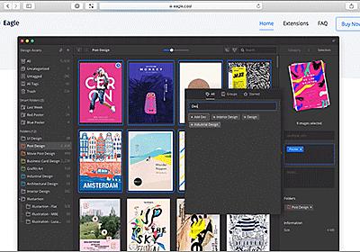 デザイナーにおすすめ!大量の画像ファイルを収集・管理できるWindows , macOS対応のソフトウェア -Eagle | コリス
