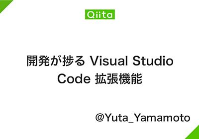 開発が捗る Visual Studio Code 拡張機能 - Qiita