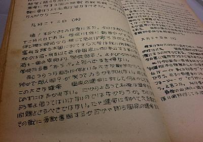 名大・旧制高:「クラス日誌」公開 理系生徒、戦時の本音 - 毎日新聞