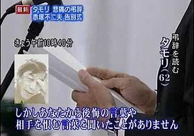 YouTube - タモリ弔辞 ( ノーカット版 )