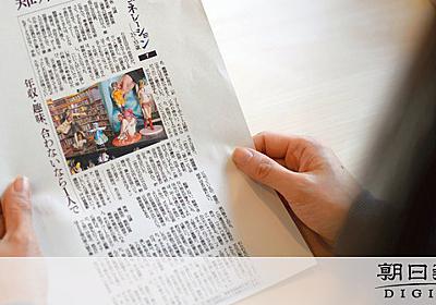 年収は最低1千万円…婚活女性の12年後「離婚したい」:朝日新聞デジタル