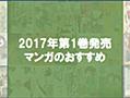 【新作限定】この初巻マンガがすごい! 2017 - ゆとりずむ