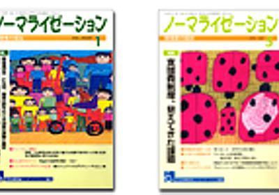 月刊ノーマライゼーション(日本障害者リハビリテーション協会)