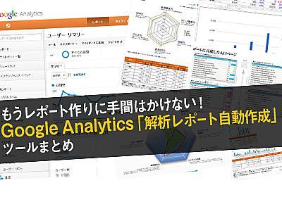 もうレポート作りに手間はかけない!Google Analytics「解析レポート自動作成」ツールまとめ | FINDJOB! Startup