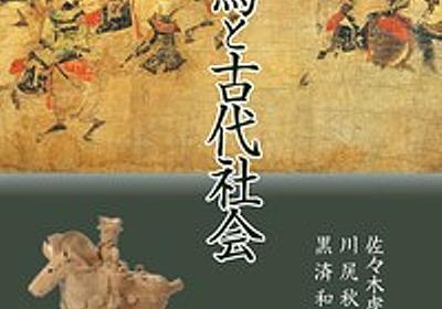 馬と古代社会 | 商品詳細 | 八木書店 出版物・古書目録