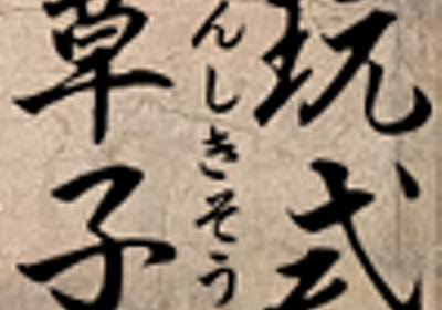 第95回 「らじる☆らじる」をHLS経由で:玩式草子─ソフトウェアとたわむれる日々|gihyo.jp … 技術評論社