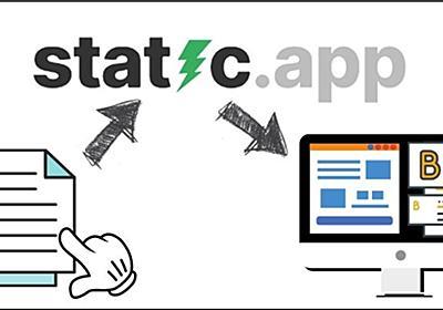 ドラッグ&ドロップで完結!誰でもWebサイトを無料で公開できる「Static」を使ってみた! - paiza開発日誌