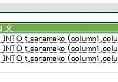 【SQL】ExcelでできるだけスマートにINSERT文を作成する方法を模索した - 株式会社クイックのWebサービス開発blog