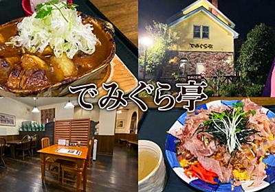 『でみぐら亭』静岡のオムライスと煮込み料理の人気洋食店! - 静岡市観光&グルメブログ『みなと町でも桜は咲くら』