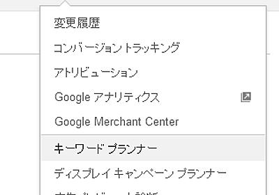 GoogleにPPC広告を出す前に検索ボリュームと入札単価を確認する Output48