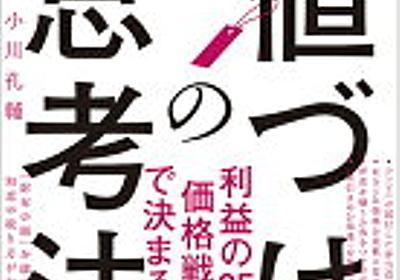 利益の95%は価格戦略で決まる!小川孔輔 さん著書の『「値づけ」の思考法』 - イザちゃんの気まぐれ日記 - 仕事も恋愛も頑張る人を応援したい♪