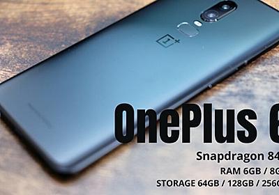 【レビュー】史上最強のアンドロイド『OnePlus 6』ベンチマーク29万点で「iPhoneX」超えちゃってます!