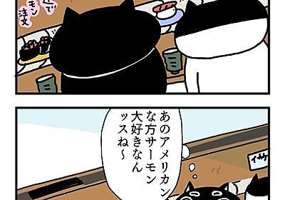 回転寿司で見た光景。 - ネコノラ通信web