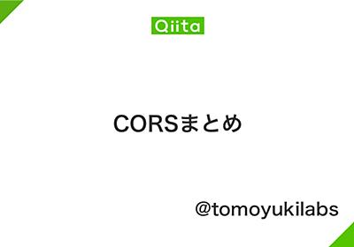 CORSまとめ - Qiita