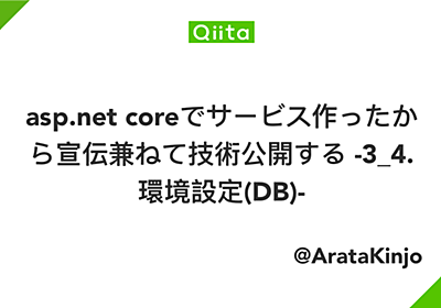 asp.net coreでサービス作ったから宣伝兼ねて技術公開する -3_4.環境設定(DB)- - Qiita